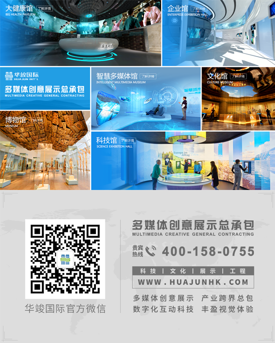 华竣国际展厅设计公司