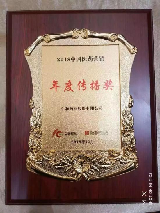 """仁和AR携手蚂蚁特工力揽""""2018中国医药营销年度传播奖"""""""