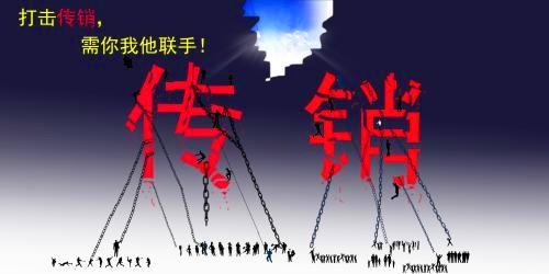 """传销肆虐,坑国害民,匹夫有责!中国反""""新型""""传销第一人(黑袍)提醒你远离"""