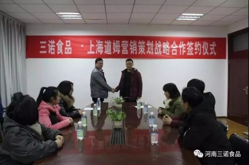 三诺-葡萄糖补水液品牌领导者,CCTV-1创新战略合作品牌