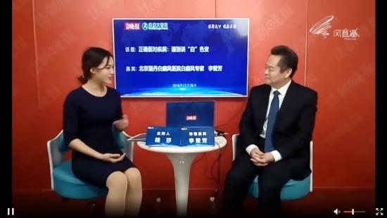 北京白癜风医院李登芳介绍白癜风到底会不会传染呢