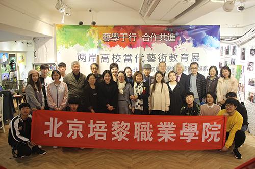 培黎学院师生代表入台开展高校当代艺术教育交流