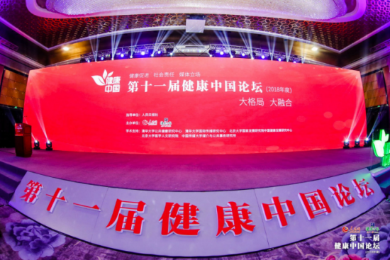 第十一届健康中国论坛(2018年度)在北京隆重举行