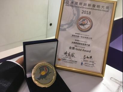 聚焦创新,践一科技斩获亚洲国际创新发明大赛金奖