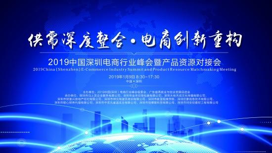 年度盛典 | 2019中国(深圳)电商行业峰会成功举行