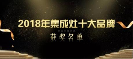 """集成灶十大品牌揭晓,帅丰荣获""""2018集成灶十大品牌""""称号"""