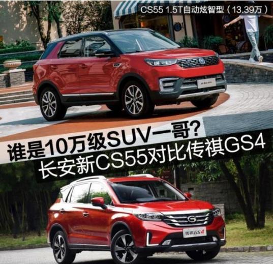 长安新CS55对比传祺GS4 10万级SUV谁最好