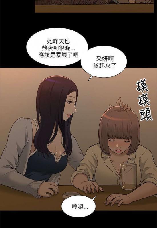《学姐听话》漫画(完整版)(全文在线阅读)