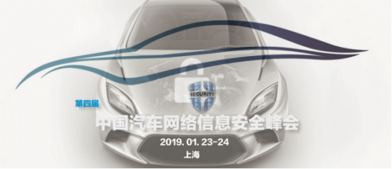 第四届中国汽车网络信息安全峰会ACSS2019即将启动