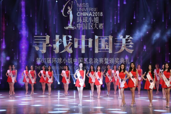 第67届环球小姐中国区总决赛落幕 苏琳琳身材艳压群芳