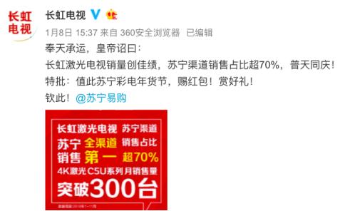 长虹激光电视苏宁全渠道销量第一,趁年货节带个C5U回家看春晚