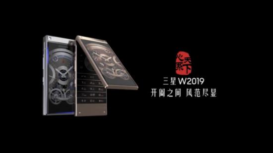 心系天下:三星顶配版旗舰手机W2019丨洪忠轩