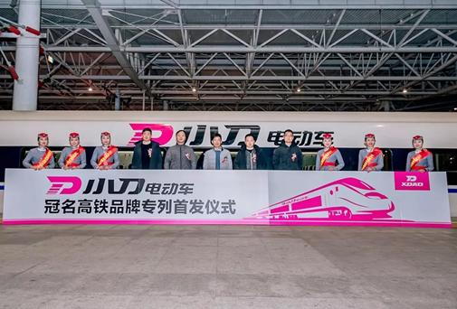 小刀电动车冠名高铁专列 更强动力引领中国速度