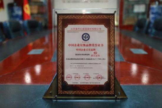 菜百首饰荣获中国企业五星品牌奖