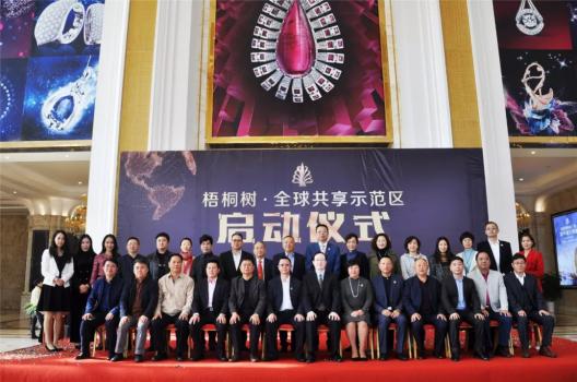 珠海七家省级商会入驻梧桐树全球共享示范区――汇集全球资源,打造共享平台