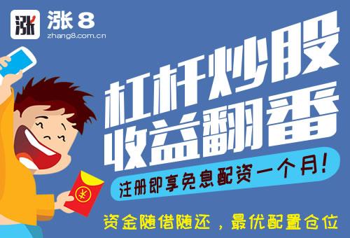"""2018年中国配资规则 """"2018年度中国互联网配资公司排行榜""""发布 涨8配资位列第一"""