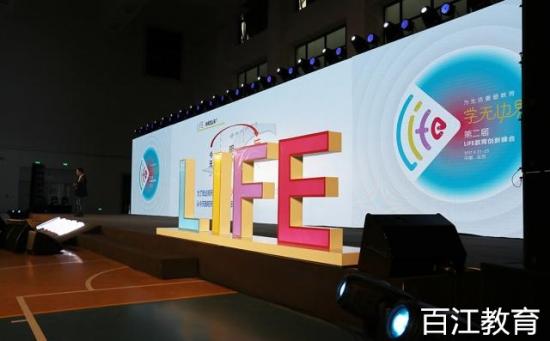 百江教育受邀参加LIFE教育创新峰会