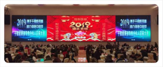 《携手千相新零售 助力健康中国梦》全国巡讲—常州站