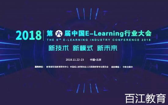 百江教育受邀参加第六届中国E-learning行业大会