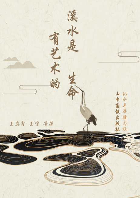 《溪水是有艺术的生命》即将出版