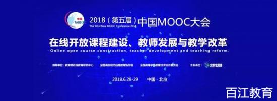 百江教育受邀参加2018中国MOOC大会