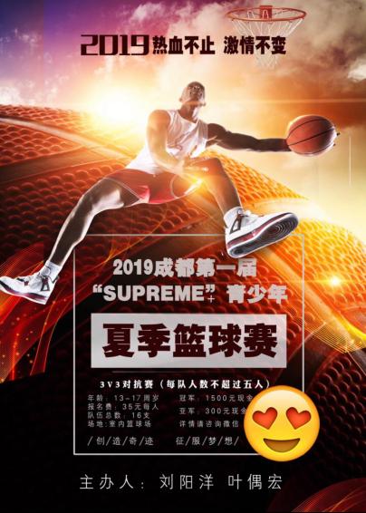 Supreme+青少年篮球联赛