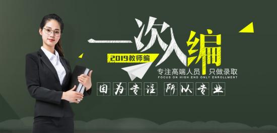 教师编考试如何才能通过,江考网怎么样?