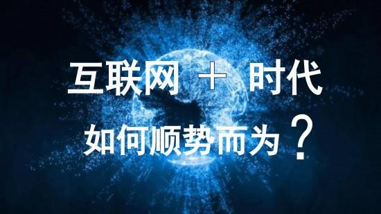 """【日月网联sunmoonNET】传统行业如何搭上""""互联网+""""快车"""