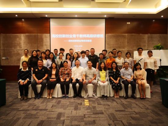 高校創新創業導師訓練營在三亞隆重舉辦