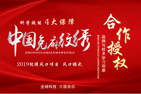 中国免麻纹绣 改变行业改变你
