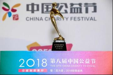 重磅|金彭荣膺2018年度公益践行奖
