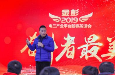金彭電三產業平臺新春茶話會盛大舉行
