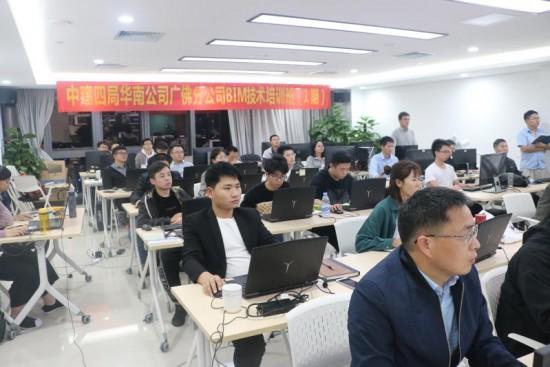 中建四局華南公司佛山分公司第一期BIM培訓圓滿收官