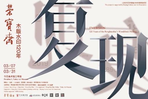 中國藝術與傳統技藝——榮寶齋木版水印展即將在北京開幕
