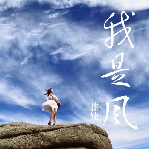 女唱作人滕婕全新单曲《我是风》重磅上线