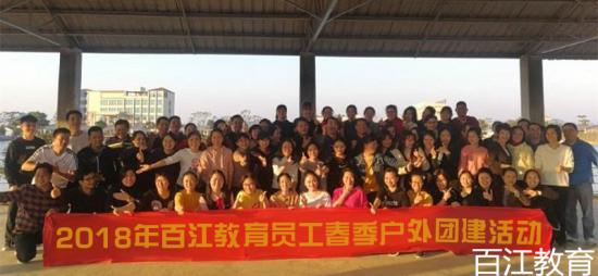 凝心聚力、青春飞扬:百江教育2018春季户外团建活动