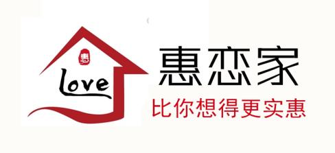 惠恋家,现代化的家装企业