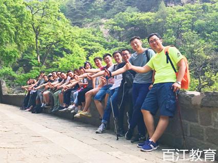 """""""会当凌绝顶,一览众山小。""""百江教育夏季集体攀援泰山"""