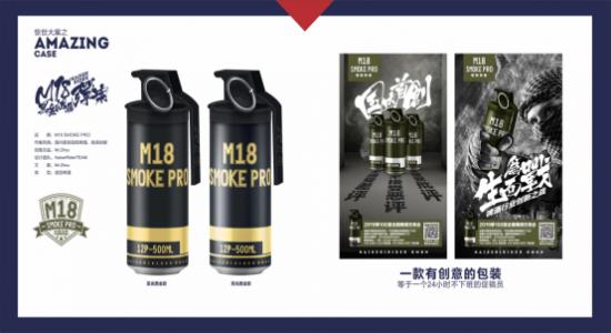 """一场关于M18""""烟雾弹""""造型精酿啤酒的邂逅"""