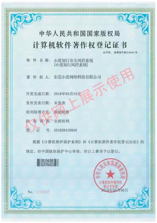 知行工作手机:获得国家著作权登记证书