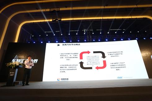 广州亚美科技:积极构建硬件生态和数据生态