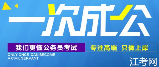 江考网—公务员考试报班首选