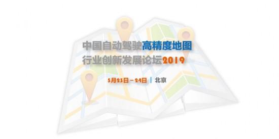 TomTom、 电装出席中国自动驾驶高精地图论坛
