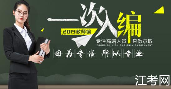 江考网教你几个教师编面试技巧