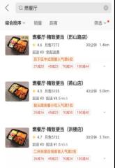 """美团110亿扶持商户,济南""""燃餐厅""""营收超千万元"""