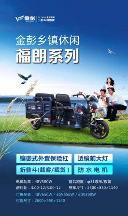 新老客戶注意了!金彭電動三輪車掀起春天搶購熱潮