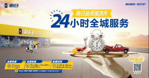 新日电动车用户的福利!新日品质服务月来了