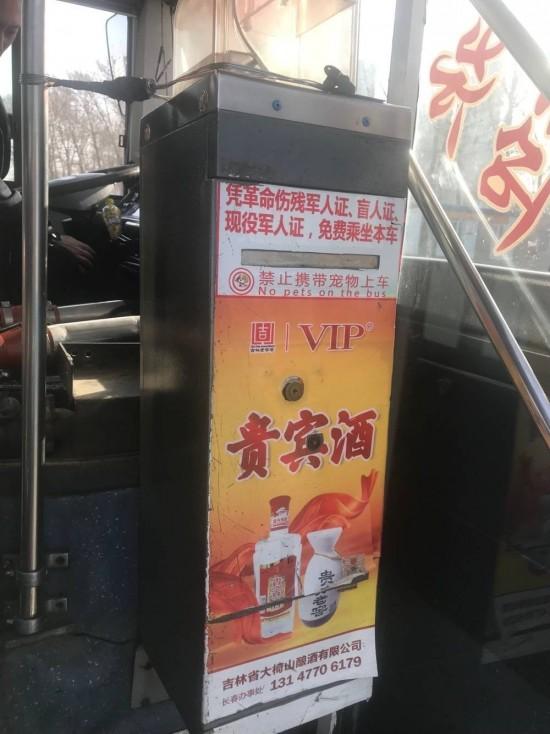 3.15打假日北达公司231路车队呼吁市民