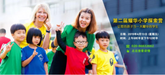 广州耀华国际教育学校探索营告诉您国际学校择校无忧