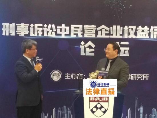 【重磅论坛】洪范与好律师网在京举办:刑事诉讼中民企企业权益保护研究论坛